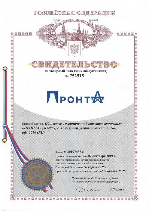 Наша компания получила охранный документ на товарный знак