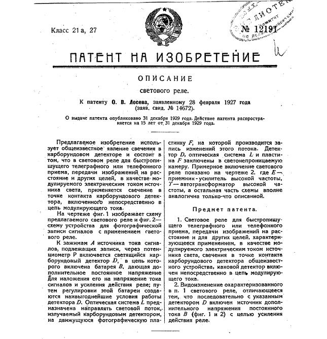 Светодиоды. Патент на изобретение светового реле