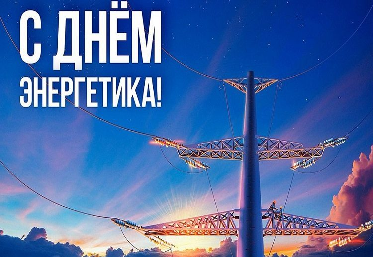 День энергетика 22 декабря